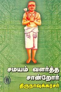 சமயம் வளர்த்த சான்றோர் திருநாவுக்கரசர்