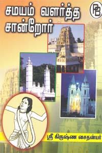 சமயம் வளர்த்த சான்றோர் ஸ்ரீகிருஷ்ண சைதன்யர்