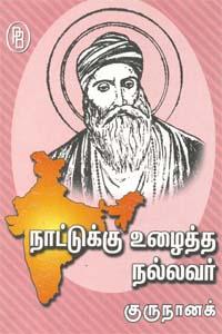 Tamil book நாட்டுக்கு உழைத்த நல்லவர் குருநானக்