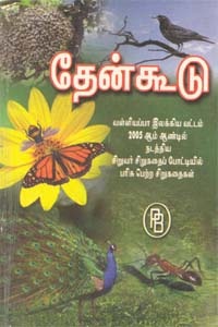 Tamil book தேன் கூடு