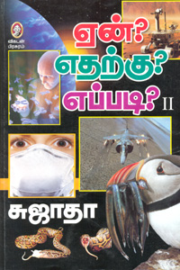 Tamil book Enn?Etharku?Eppadi?(part 2)