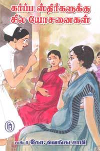 Tamil book கர்ப்ப ஸ்திரீகளுக்கு சில யோசனைகள்
