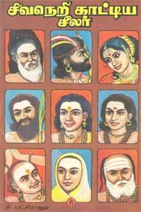Tamil book சிவநெறி காட்டிய சீலர் (old book rare)