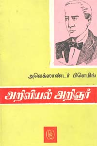 Tamil book அறிவியல் அறிஞர் அலெக்ஸாண்டர் பிளெமிங்