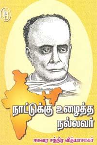நாட்டுக்கு உழைத்த நல்லவர் ஈசுவர சந்திர வித்யாசாகர்
