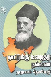 நாட்டுக்கு உழைத்த நல்லவர் தாதாபாய் நௌரோஜி