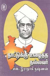 Tamil book நாட்டுக்கு உழைத்த நல்லவர் எஸ். இராதாகிருஷ்ணன்