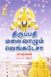 Thirpathi Malai Vaalum Venkatesa - திருப்பதி மலை வாழும் வெங்கடேசா