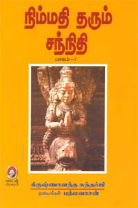 Tamil book Nimmathi Tharum Sannithi (part 1)