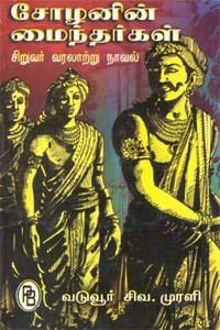 Sozhanin Maintharkal - சோழனின் மைந்தர்கள்