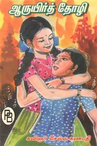 Tamil book ஆருயிர்த் தோழி