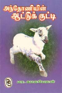 Tamil book அந்தோணியின் ஆட்டுக் குட்டி