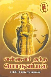 Tamil book வள்ளுவர் தந்த பொருளியல்