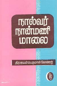 Tamil book நால்வர் நான்மணி மாலை