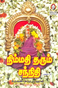 Tamil book Nimmathi Tharum Sannithi (part 2)