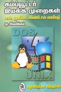 Computer Iyakka Muraigal - கம்ப்யூட்டர் இயக்க முறைகள்