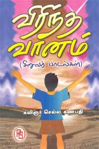 Tamil book விரிந்த வானம்