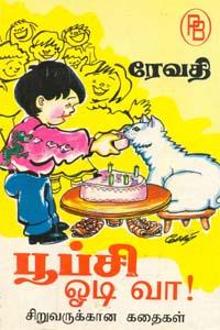Tamil book பூப்சி ஓடி வா!