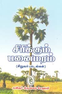 Sirikkum Panaimaram - சிரிக்கும் பனைமரம்