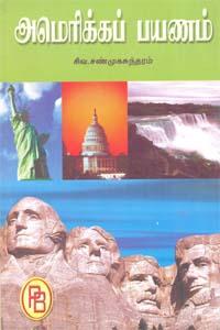 Tamil book அமெரிக்கப் பயணம்