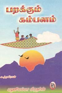 பறக்கும் கம்பளம்