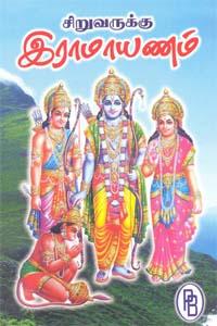 Tamil book Siruvarukku Ramayanam