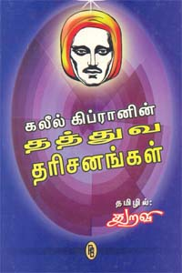 Tamil book கலீல் கிப்ரானின் தத்துவ தரிசனங்கள்