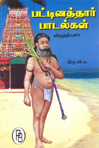 Tamil book Pattinathar Padalgal-Viruthiyurai