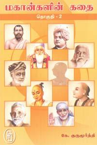 Tamil book மகான்களின் கதை தொகுதி-2