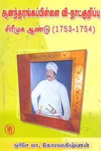 Ananda rangappillai V-natkurippu srimuga andu (1753-1754) - ஆனந்தரங்கப்பிள்ளை வி-நாட்குறிப்பு