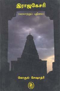 Rajakesari - இராஜகேசரி
