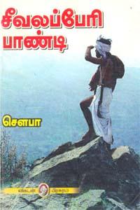 Seevalaperi Pandi - சீவலப்பேரி பாண்டி