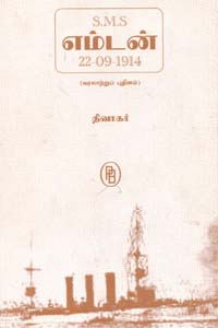 S.M.S எம்டன் 22.09.1914