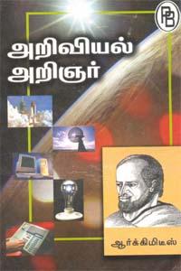 அறிவியல் அறிஞர் ஆர்க்கிமிடீஸ்