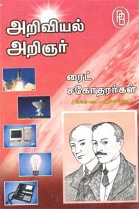 அறிவியல் அறிஞர் ரைட் சகோதரர்கள்