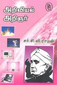அறிவியல் அறிஞர் சர்.சி.வி. ராமன்