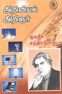 Tamil book அறிவியல் அறிஞர் ஜகதீச சந்திரபோஸ்