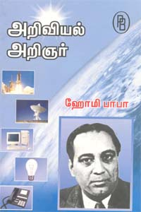 அறிவியல் அறிஞர் ஹோமி பாபா