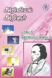 Tamil book அறிவியல் அறிஞர் டாக்டர் ஜோஸஃப் லிஸ்டர்