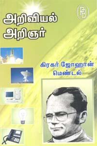 அறிவியல் அறிஞர் கிரகர் ஜோஹான் மெண்டல்
