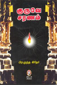 Guruve saranam - குருவே சரணம்