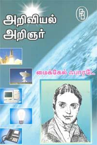 அறிவியல் அறிஞர் மைக்கேல் ஃபாரடே