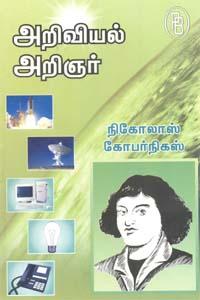 Ariviyal Arignar Nikolaus Kopernikus - அறிவியல் அறிஞர் நிகோலாஸ் கோபர்நிகஸ்