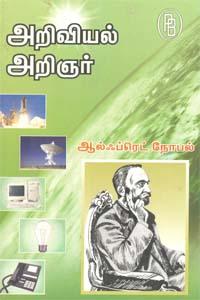 Ariviyal Arignar Albert Nobel - அறிவியல் அறிஞர் ஆல்ஃப்ரெட் நோபல்