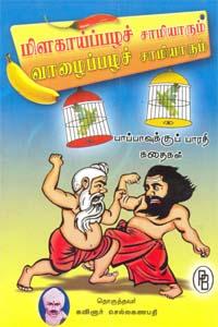 Tamil book மிளகாய்ப்பழச் சாமியாரும் வாழைப்பழச் சாமியாரும்