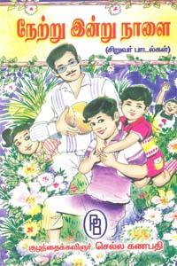 Netru Indru Naalai - நேற்று இன்று நாளை