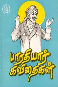 Tamil book Bharathiyar Kavithaikal