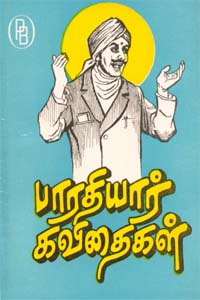 Bharathiyar Kavithaikal - பாரதியார் கவிதைகள்