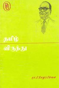 Tamil Virunthu - தமிழ் விருந்து
