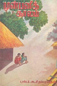 முன்பனிக் காலம் (old book - rare)